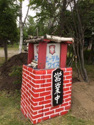 江別市 エーデルワイス 看板