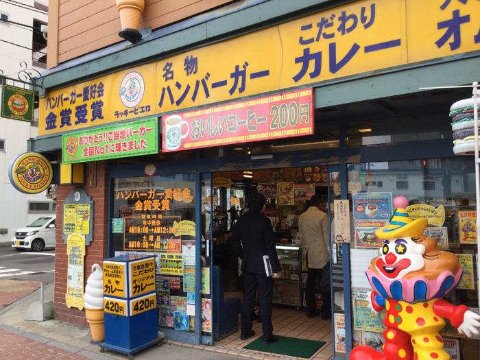 函館市 ラッキーピエロ店舗 函館駅前店