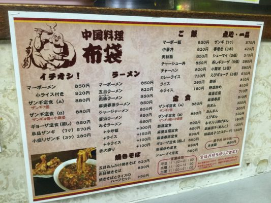 札幌市 中国料理布袋 メニュー
