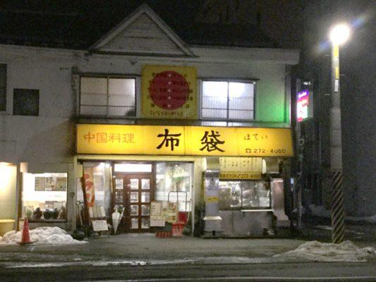 札幌市 中国料理布袋 外観