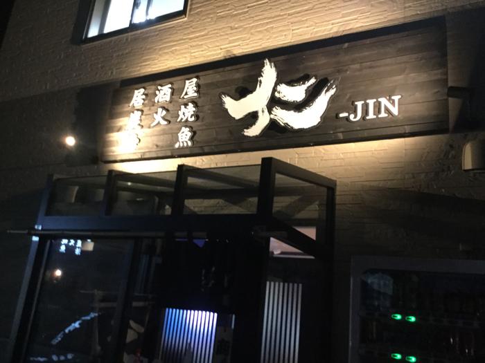 函館 居酒屋仁 外観