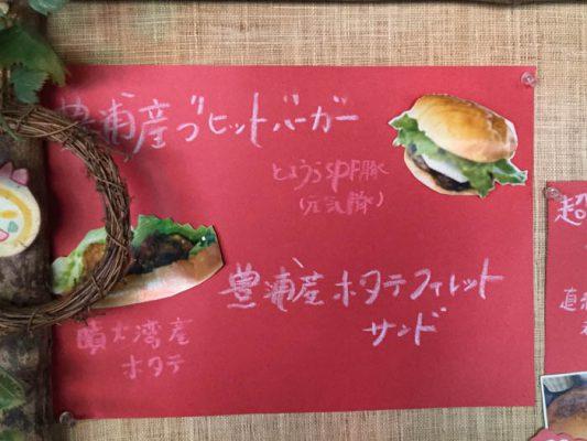 豊浦町 とぼっくす ぶひっとバーガー