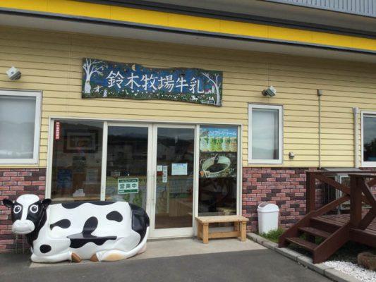 北斗市 鈴木牧場牛乳 外観 入り口
