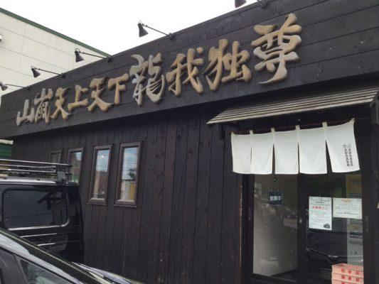 札幌市 山嵐天上天下龍我独尊 外観