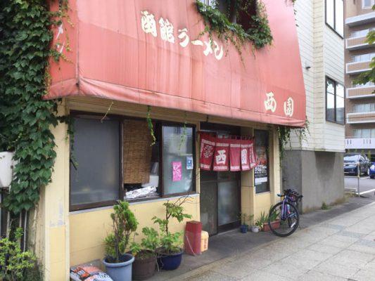 函館市 西園 外観