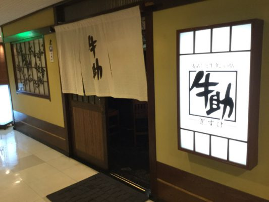 札幌市 中央区 牛タン 牛助 外観