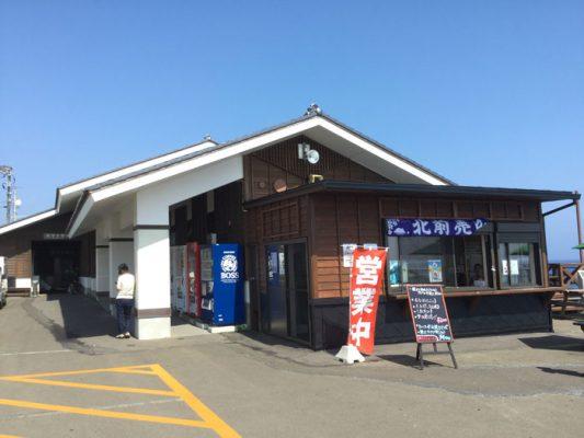 平成29年 松前町 道の駅 外観
