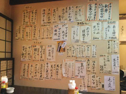 H29 弘前市 津軽三味線と郷土料理の店杏 メニュー