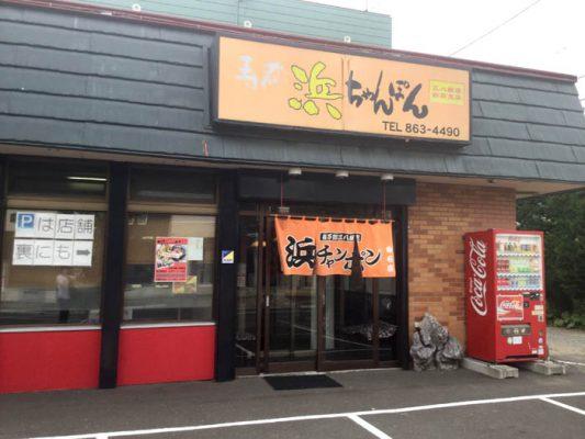 H29 札幌市白石区 三八飯店 浜ちゃんぽん 外観