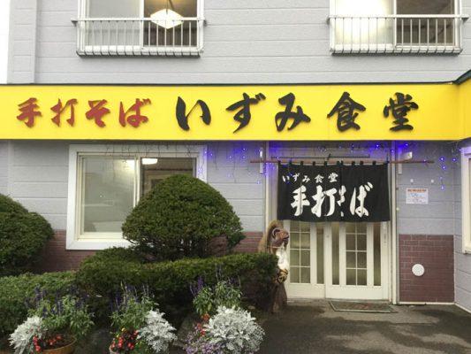 平成29年 日高町 手打ちそばいずみ食堂 外観