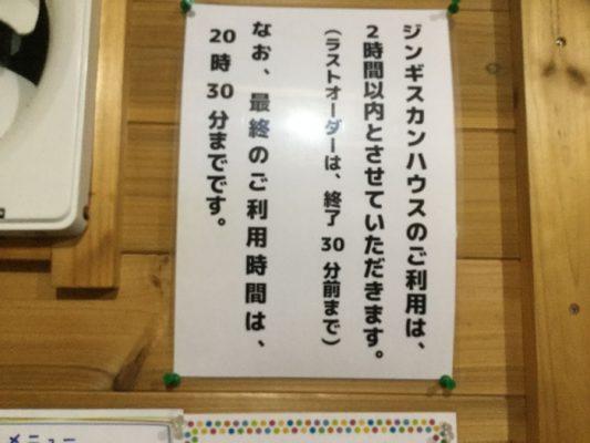 平成29年 日高門別 門別競馬場 とねっこジンギスカン 掲示