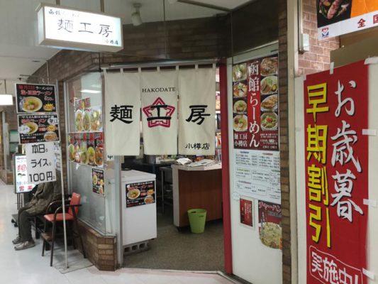 平成29年 小樽市 函館麺工房 小樽店 外見