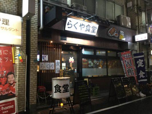 平成29年 東京都 豊島区 らくや食堂 外観