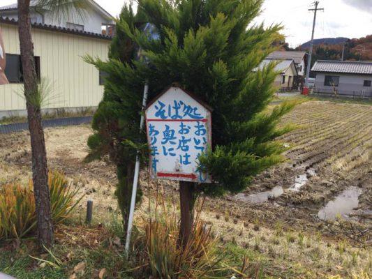 平成29年 長野県 さかい 駐車場