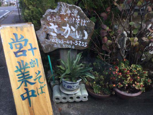 平成29年 長野県 さかい 看板