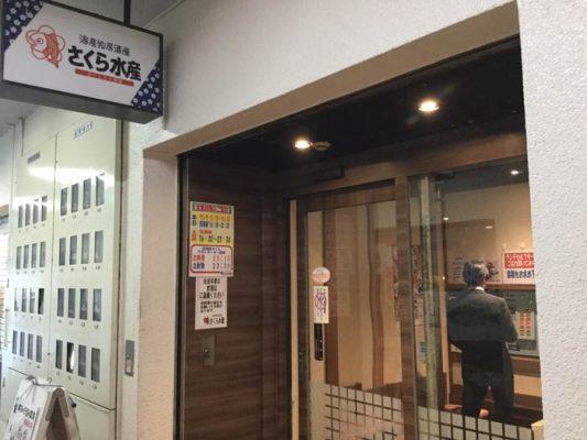 平成29年 東京都 千代田区 さくら水産 市ヶ谷駅前店 外観
