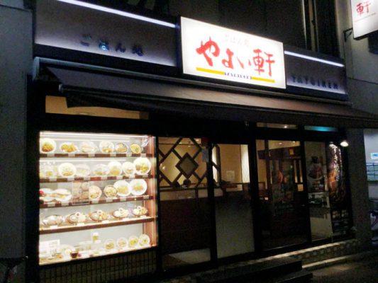 平成29年 東京都 大塚 やよい軒 大塚店 外観