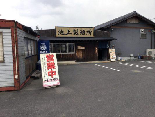 平成30年 香川県高松市 池上製麺所 外観