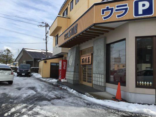 平成29年 木古内町 石川屋 外観