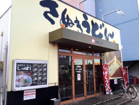 平成30年 香川県高松市 めりけんや高松駅前店 外観