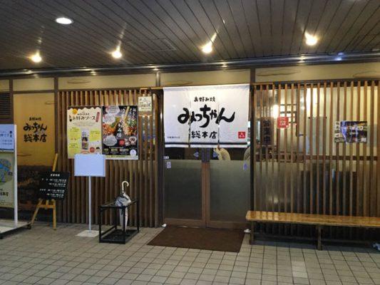 平成30年 広島県広島市 みっちゃん総本店八丁堀店 外観