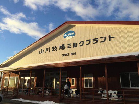 平成29年 七飯町 山川牧場ミルクプラント 外観