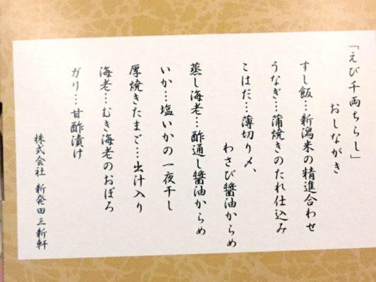 平成30年 東京駅 駅弁 えび千両ちらし お品書き