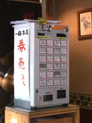 平成30年 札幌市中央区 ちゃんぽん一鶴本店 自販機