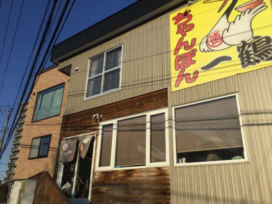 平成30年 札幌市中央区 ちゃんぽん一鶴本店 外観