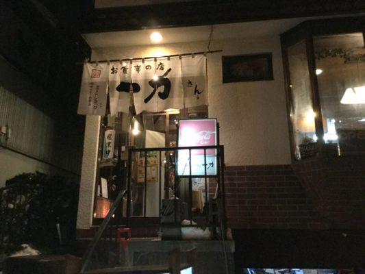 平成30年 札幌市 キッチン一力 外観