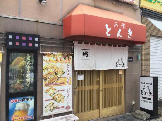 平成30年 函館市 函館とんき大門店 外観