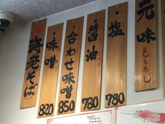 平成30年 新札幌 元祖海老そば縁や 看板