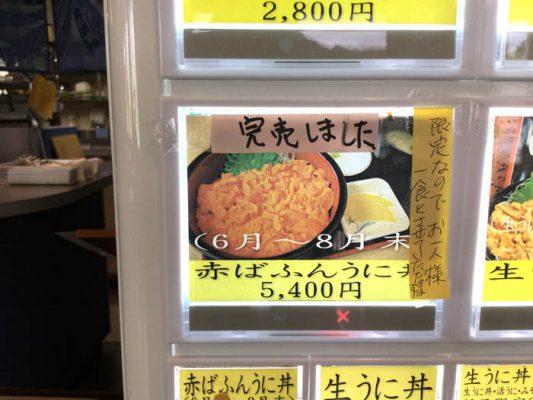 平成30年 積丹 みさき ウニ丼 自販機