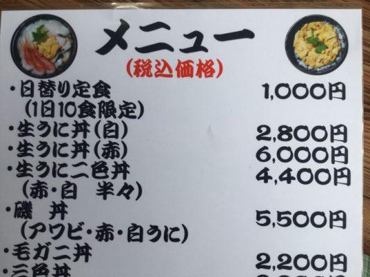 平成30年 積丹町 民宿・食事処大島 メニュー