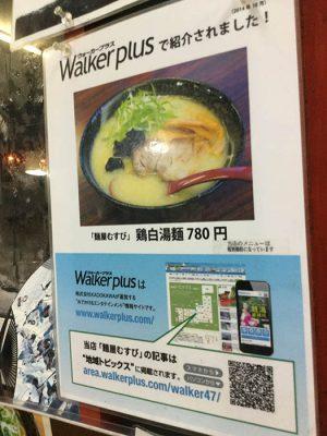 平成30年 八雲町 麺屋むすび メニュー 鶏白湯麺