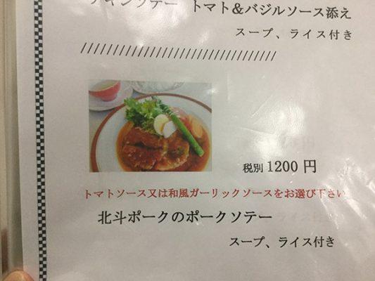 平成30年 網走市 レストランアルカディア メニュー2