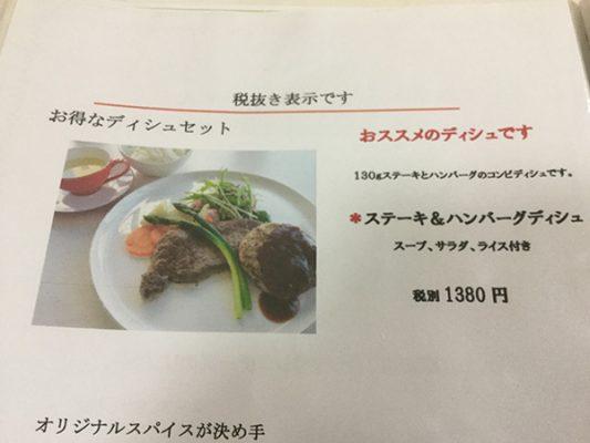 平成30年 網走市 レストランアルカディア メニュー1