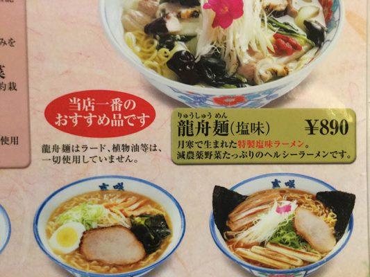 平成30年 閉店 ラーメン玄咲 本店 メニュー