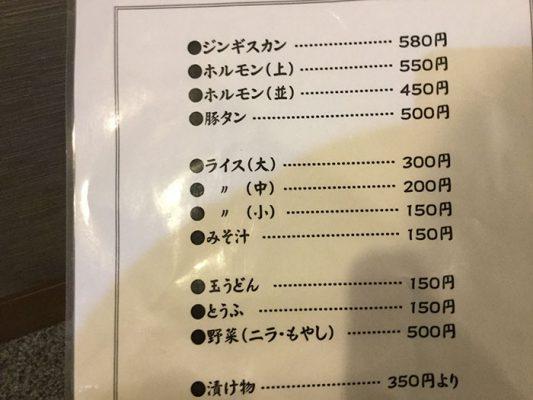 平成30年 鹿追町 大阪屋 メニュー