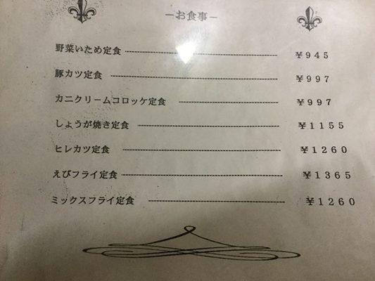 平成30年 森町 水嶋 メニュー