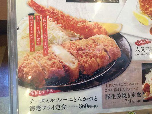 平成30年 北斗市 かつきち メニュー チーズミルフィーユとんかつ海老フライ定食