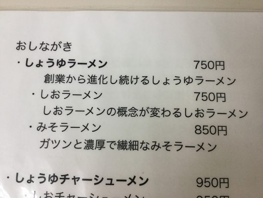 平成30年 旭川市 蜂屋五条創業店 メニュー