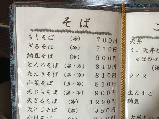 平成30年 洞爺湖町 そば蔵 メニュー