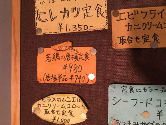 平成30年 札幌市 キッチン一力 メニュー