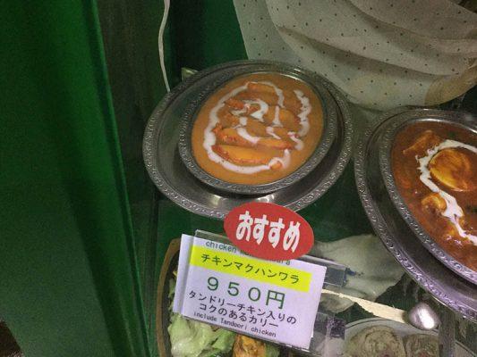 平成30年 札幌 定山渓 ONSEN食堂 メニュー チキンマクハンワラ