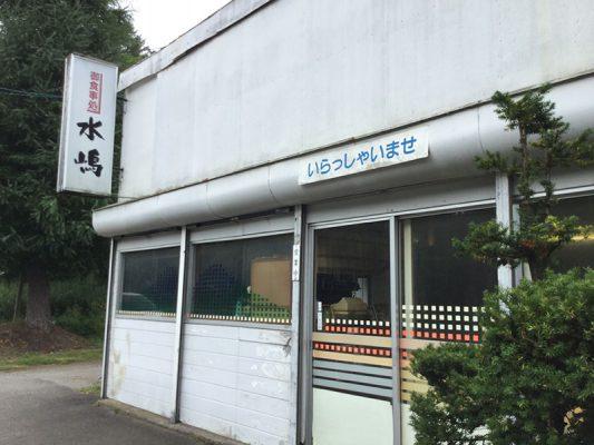 平成30年 森町 レストラン水嶋 外観