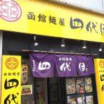 2019 函館市 函館麺屋四代目 外観